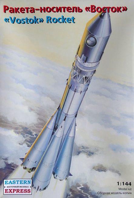 """14451 Ракета-носитель """"ВОСТОК"""""""